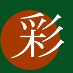 観葉植物の専門店 彩植健美さんのプロフィール画像