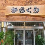 総合リサイクルショップ KARAKURIさんのプロフィール画像