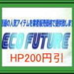 eco future 株式会社さんのプロフィール画像
