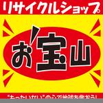 リサイクルショップお宝山さんのプロフィール画像