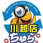 リサイクルショップちゅら 工具店さんのプロフィール画像