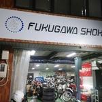 fsfukugawaさんのプロフィール画像