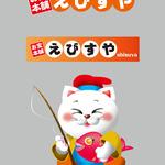 ebisuyaasahikawaさんのプロフィール画像