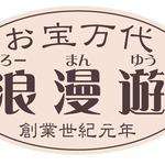 浪漫遊金沢本店さんのプロフィール画像
