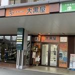 daikokuya9882さんのプロフィール画像