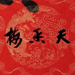 天香楼さんのプロフィール画像