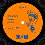 珍屋mezurashiyaさんのプロフィール画像