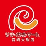 リサイクルマート宮崎大塚ヤフー店さんのプロフィール画像