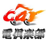 car電倶楽部 Yahoo!店さんのプロフィール画像