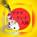 アクアランド大阪さんのプロフィール画像