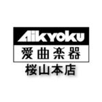愛曲楽器 桜山本店さんのプロフィール画像