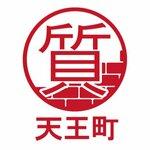 天王町質店 ヤフー店さんのプロフィール画像