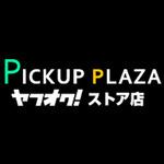 pickup plazaさんのプロフィール画像
