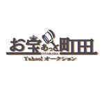 お宝あっと町田 ヤフオク!店さんのプロフィール画像
