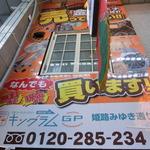 キングラム姫路みゆき通り店さんのプロフィール画像
