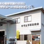 有限会社タムラ部品商会さんのプロフィール画像