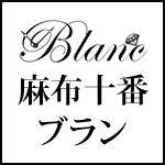 blanc質Shop冨士屋麻布店さんのプロフィール画像