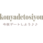 konyadetosiyouさんのプロフィール画像