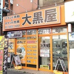 daikokuya9901さんのプロフィール画像