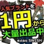 株式会社swishさんのプロフィール画像