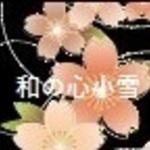 和の心 小雪さんのプロフィール画像