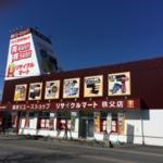 リサイクルマート秩父店さんのプロフィール画像