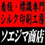 soejima1969_0902さんのプロフィール画像