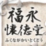 (株)福永懐徳堂 南田辺店さんのプロフィール画像