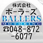 BALLERS自動車パーツ販売さんのプロフィール画像