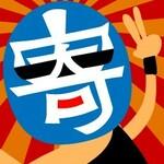 寄楽屋市川店さんのプロフィール画像