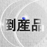 倒産品総合百貨店さんのプロフィール画像
