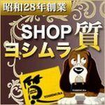 吉村質店 4号店さんのプロフィール画像