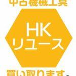 中古機械工具 HKR Yahoo!店さんのプロフィール画像