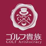 ゴルフ貴族さんのプロフィール画像