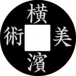 横濱美術さんのプロフィール画像